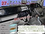 インテリアパネル タントL375S・L385S 27P◇黒木目 高品質 A級品