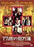 17歳の処方箋 [DVD]