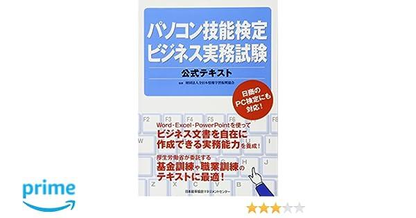 パソコン技能検定ビジネス実務試...
