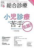 """総合診療 2017年 12月号 特集 小児診療""""苦手""""克服! ! 劇的Before & After"""
