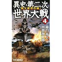 異史・第二次世界大戦〈4〉樺太奪還作戦! (RYU NOVELS)