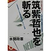 ニュースキャスター筑紫哲也を斬る―このままテレビの偏向報道を許していいのか