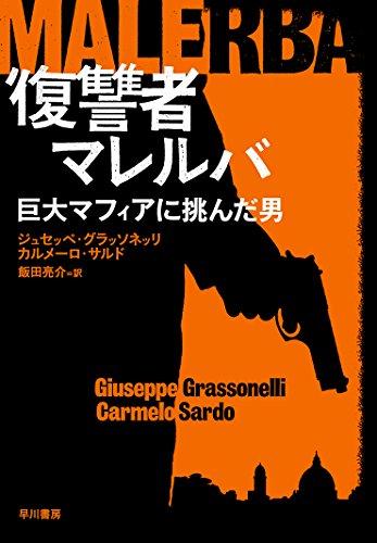『復讐者マレルバ 巨大マフィアに挑んだ男』 生きるために殺し続けた男。それは現代版の『罪と罰』なのか?