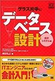 グラス片手にデータベース設計 ~会計システム編 (DB Magazine Selection)