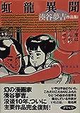 湊谷夢吉作品集 / 湊谷 夢吉 のシリーズ情報を見る