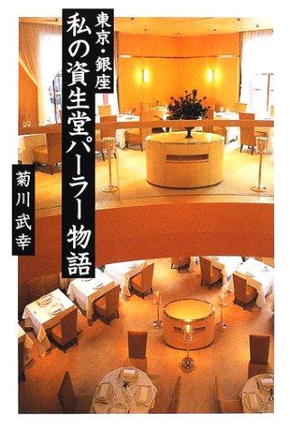 東京・銀座 私の資生堂パーラー物語の詳細を見る