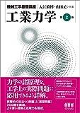 機械工学基礎講座 工業力学(第2版)
