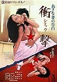 おさな妻の告白 衝撃 ショック [DVD]