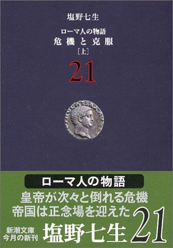 ローマ人の物語〈21〉危機と克服〈上〉 (新潮文庫)の詳細を見る