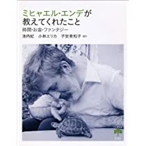 ミヒャエル・エンデが教えてくれたこと: 時間・お金・ファンタジー (とんぼの本)