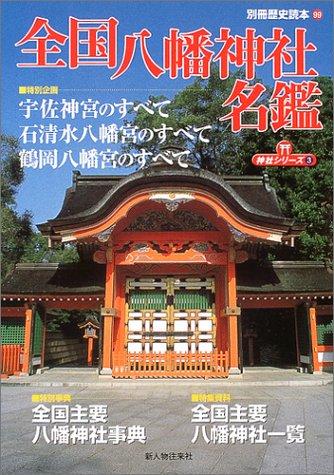 全国八幡神社名鑑 (別冊歴史読本―神社シリーズ (99))