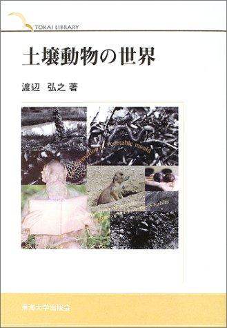 土壌動物の世界 (TOKAI LIBRARY)