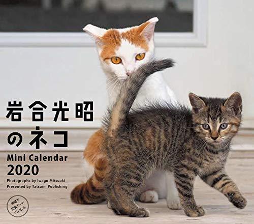 2020ミニカレンダー 岩合光昭のネコ ([カレンダー])