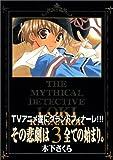 魔探偵ロキRAGNAROK 3 (BLADE COMICS)