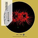 迷途花 - 迷途花 [The Lost Flowers] (Audio Drama)
