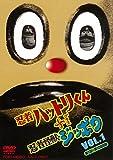 忍者ハットリくん+忍者怪獣ジッポウ VOL.1[DVD]