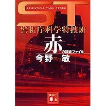 ST 警視庁科学特捜班 赤の調査ファイル (講談社文庫)