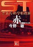 ST 警視庁科学特捜班 赤の調査ファイル 色シリーズ (講談社文庫)