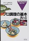 酒の肴 (プロ調理の基本 完全イラスト (12))