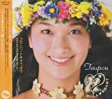 HULA HEART / TAUPOU (CD - 2006)