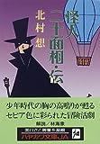 怪人二十面相・伝 (ハヤカワ文庫JA)