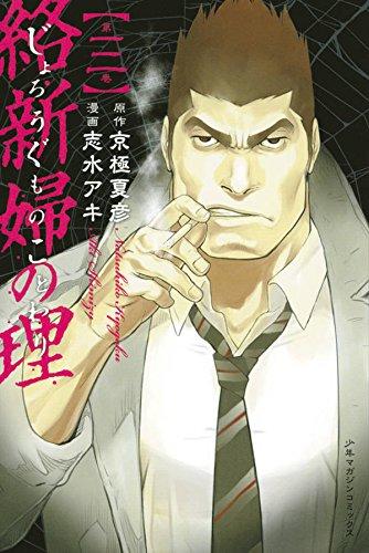絡新婦の理(3) (講談社コミックス) -