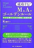 成功する!M&Aのゴールデンルール―中小企業のための戦略と基礎知識