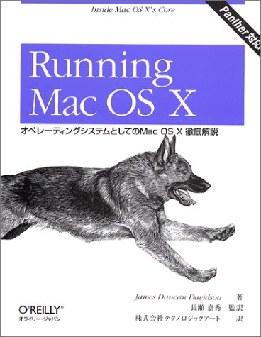 Running Mac OS X―オペレーティングシステムとしてのMac OS X徹底解説の詳細を見る