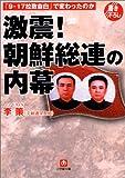 激震!朝鮮総連の内幕―「9・17拉致自白」で変わったのか (小学館文庫)