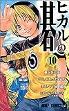 ヒカルの碁 10 (ジャンプコミックス)