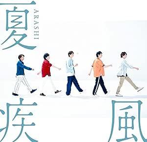 夏疾風(初回限定盤)(CD+DVD)