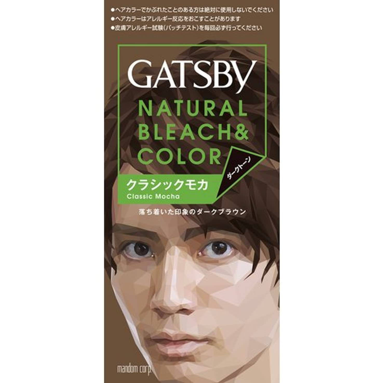 現代孤独ラウズギャツビー(GATSBY) ナチュラルブリーチカラー クラシックモカ 35g+70ml [医薬部外品]