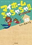 マイホームちゃちゃちゃ!!―快適ビフォーアフター (akita essay collection)