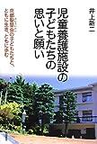 児童養護施設の子どもたちの思いと願い -京都聖嬰会(せいえいかい)の子どもたちと、ともに生き、ともに歩む-