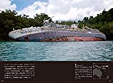 世界の廃船と廃墟 (nomad books) 画像