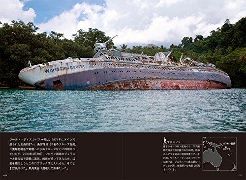 『世界の廃船と廃墟 (nomad books)』の3枚目の画像
