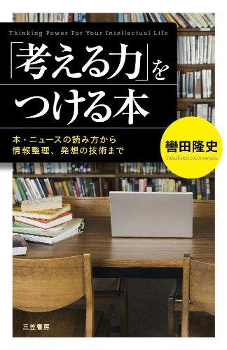 「考える力」をつける本: 本・ニュースの読み方から情報整理、発想の技術まで (単行本)