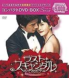 ラスト・スキャンダル コンパクトDVD-BOX[DVD]
