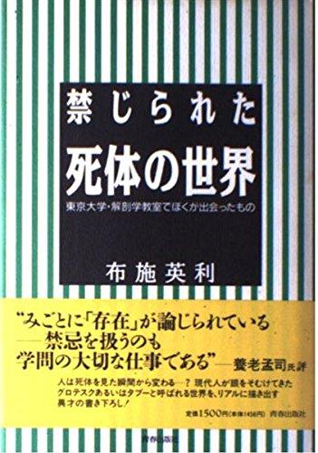 禁じられた死体の世界―東京大学・解剖学教室でぼくが出会ったものの詳細を見る