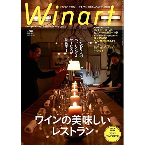 Winart (ワイナート)2018年4月号 90号