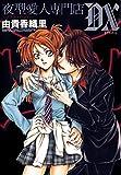 夜型愛人専門店 -ブラッド ハウンド- DX (花とゆめコミックス)