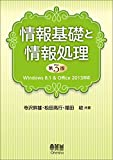 オーム社 寺沢 幹雄/松田 高行/福田 收 情報基礎と情報処理(第3版)Windows8.1&Office2013対応の画像