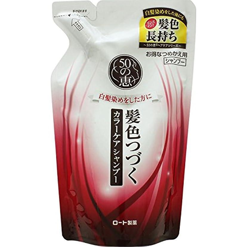 余剰病者彼らはロート製薬 50の恵エイジングケア カラーケアシャンプー 詰替用 330mL