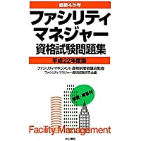 最新4か年ファシリティマネジャー資格試験問題集〈平成22年度版〉
