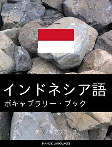 インドネシア語のボキャブラリー・ブック: テーマ別アプローチ