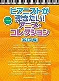 ピアノ・ソロ ピアニストが弾きたい! アニメ・コレクション[改訂3版]