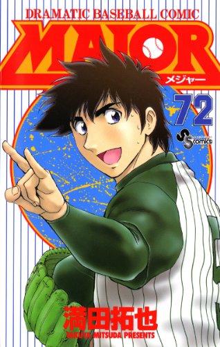MAJOR(72) MAJOR (少年サンデーコミックス)