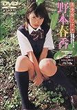 野本春香DVD 美少女ソナタ