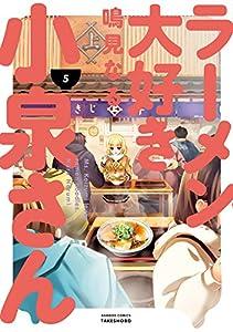 ラーメン大好き小泉さん 5巻 表紙画像