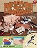 はじめてのレザークラフト(7) 2019年 5/8 号 [雑誌]